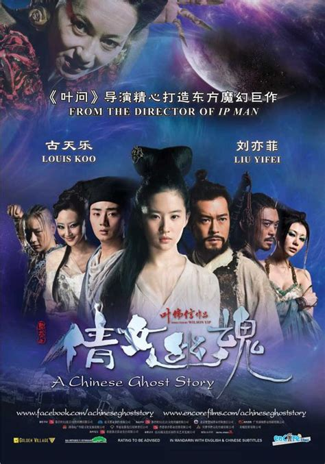 film ghost china moviesentry a chinese ghost story a chinese fairy tale