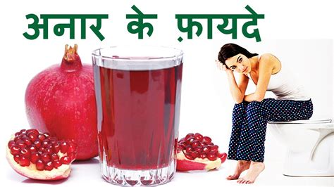 Medicinal Uses Of Pomegranate Anar by Advantages Of Pomegranate In Anar Ke Labh अन र क