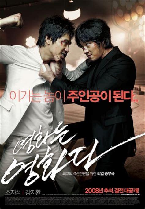 film action 2017 korea senin izlemeni istediklerimden g 252 ney kore ve japonya