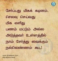 biography meaning in tamil tamil friends blog facebook funny comedy picture message