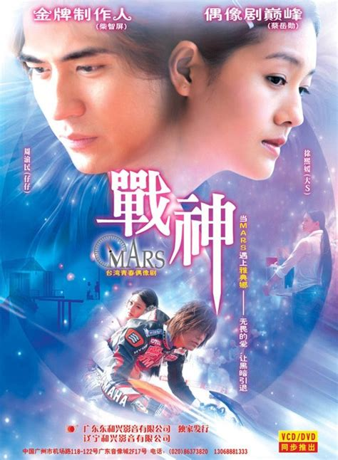 film drama terbaru vic zhou photos from mars 2004 1 chinese movie