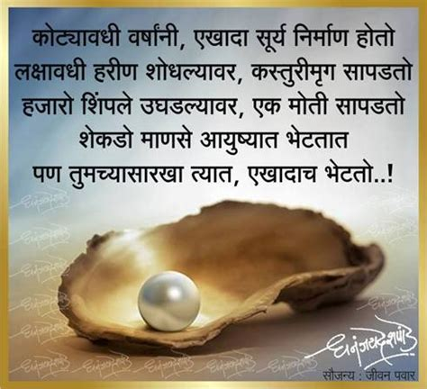 marathi thought images photos images wallpapers snaps icons marathi very