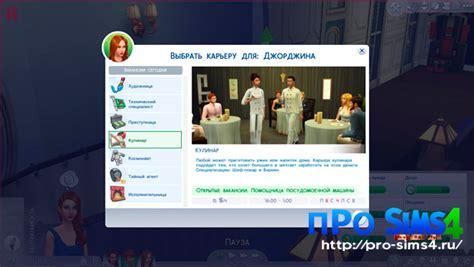 actress career sims 4 работа в sims 4 какие есть работы в симс 4 карьеры в симс 4