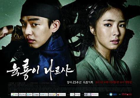 Six Flying Dragons 187 six flying dragons 187 korean drama