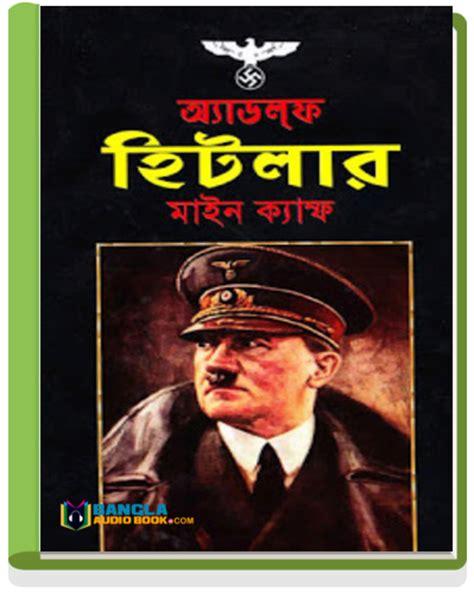 hitler biography english mein kf by adolf hitler bangla audio book