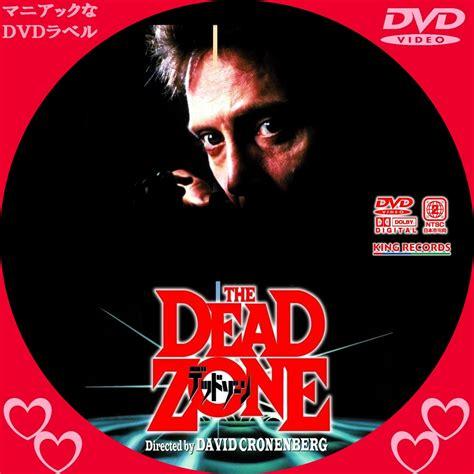 format dvd zone 2 デッドゾーン マニアックなdvdラベル