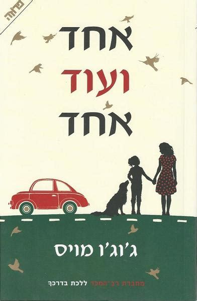 Jojo Moyes The One Plus One the one plus one jojo moyes book in hebrew buy pashoshim