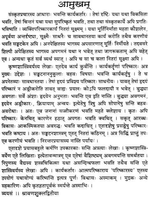 kalpana chawla biography in english pdf sanskrit essay books pdf