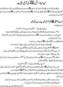 Eid Milad Un Nabi Essay In Urdu by 12 Rabi Ul Awal Eid Milad Un Nabi Speech In Urdu