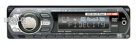 Sony Mex Dv1000 Audio Cd Mp3 Wma Dvd Player Mex Dv1000 From Sony купить Sony Mex Dv1000 по низкой цене в москве