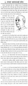 Essay On Sardar Vallabhbhai Patel In Language by Speech On Sardar Ballavbhai Patel In