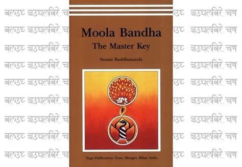 moola bandha the master z j 211 g 205 novy knihovny ix moola bandha the master key yogalibre cz