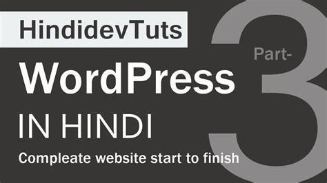 website tutorial in hindi wordpress tutorials in hindi part 03 how to make website