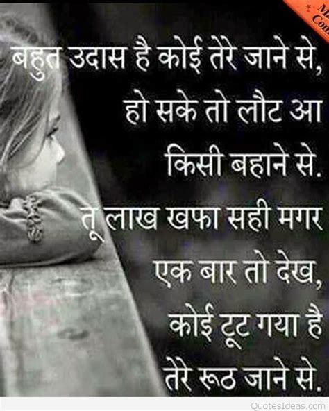 sad quotes images indian sad quotes wallpapers sayings images