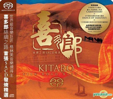 Cd Kitaro Silk Road yesasia kitaro silk road best in sacd cd kitaro forward co limited all