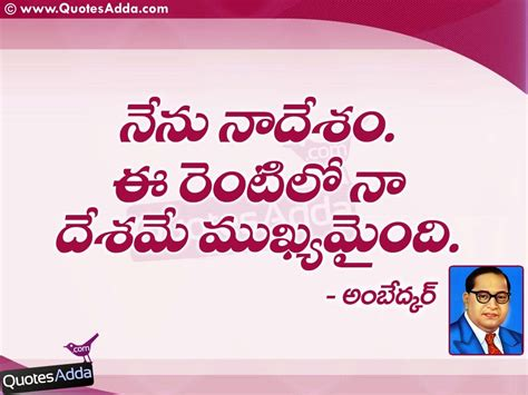 ambedkar biography in hindi language famous telugu love quotes poems about life in telugu font