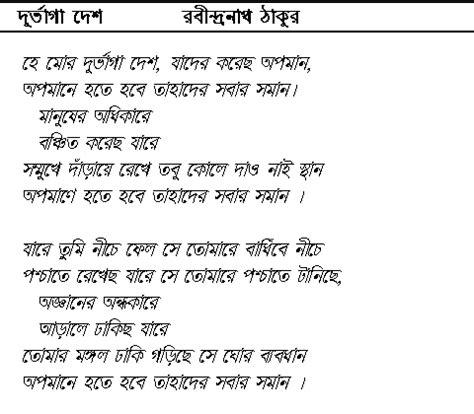 rabindranath tagore biography in hindi font poems of rabindranath tagore in bengali script
