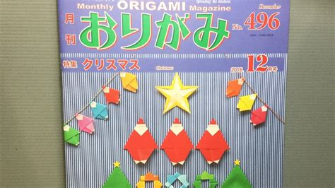 Origami Magazine - noa monthly origami magazine december 2016 review