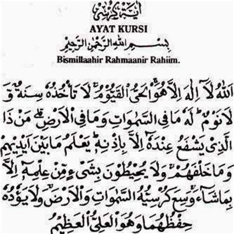 ayat al kursi full mp3 download busana muslim elegant terbaru