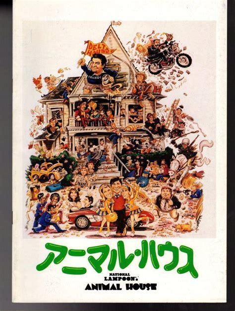 house japanese movie mbh28329 animal house 1978 japan movie book chirashi flyer japan in motion