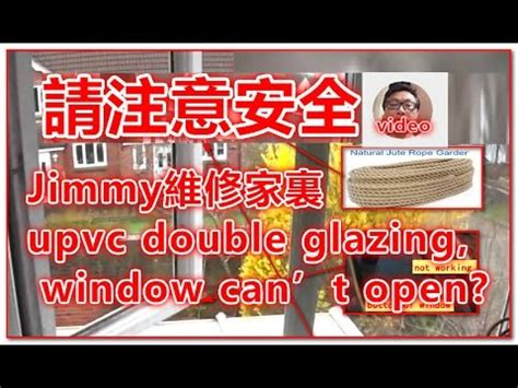 dramafire can t open jimmy維修家裏upvc double glazing window can t open youtube