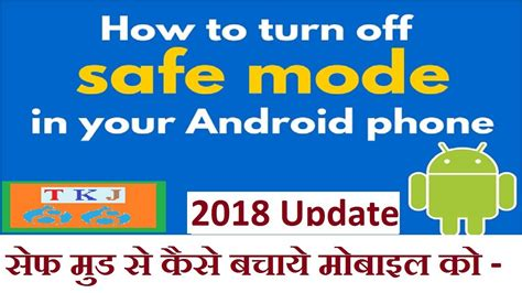 how to remove safe mode from android safe mode क on क स कर 2018 how to remove safe mode of your android phone 2018