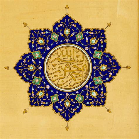 Islamic Artworks 8 islamic introduction to islamic one day