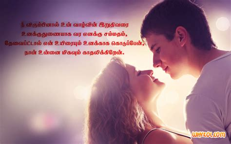 tamil romantic images with quotes cute love quotes in tamil romantic sms