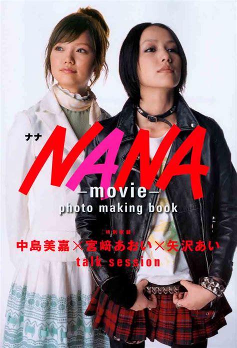 nana the nana creator ai yazawa returns from hospital tenkai japan cool japan guide