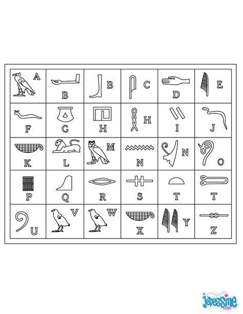 Coloriage : Hiéroglyphe | Ecole - IEF - Montessori