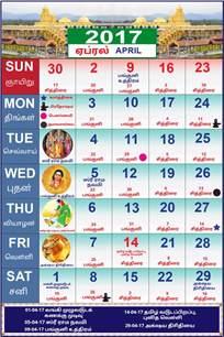 Tamil Calendar Kannada Calendar September 2017 Calendar