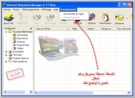 idm full version free download with crack myegy internet manager 6 05 patch myegy todaygorillaym over
