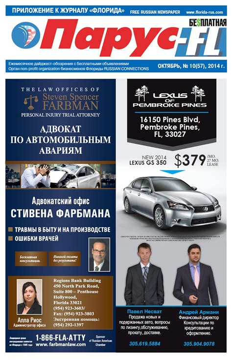 best russian newspaper advertising in florida russian magazine florida russian