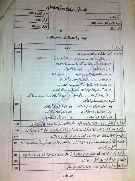 AIOU Old Papers of Code 417 Pakistan Studies of B.A B-paper