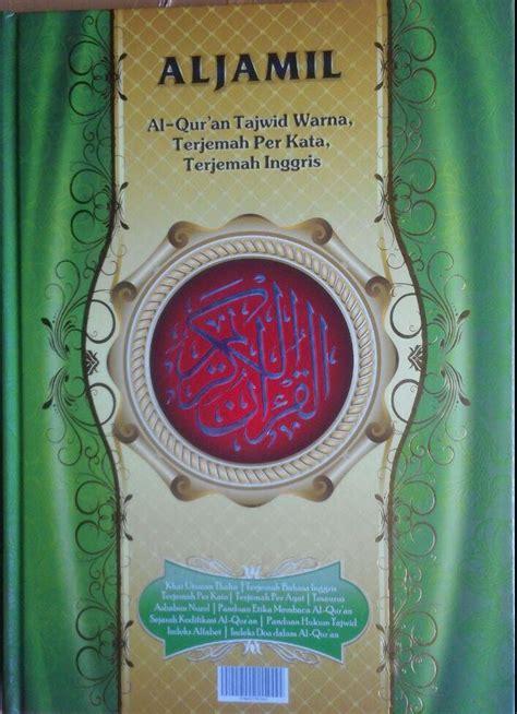 Al Quran Al Fathan A4 al qur an aljamil tajwid warna terjemah perkata inggris a4