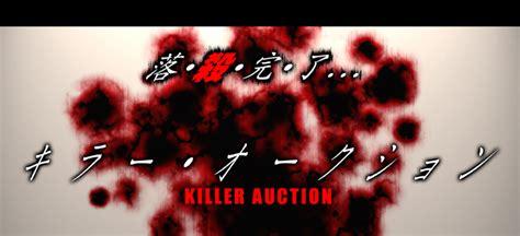 killer auctions キラー オークション 公式ブログ 平家ハガー頭部はじめのいっぽ