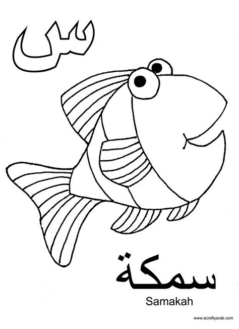 Arabic Coloring Pages Arabic Coloring Pages Az Coloring Pages