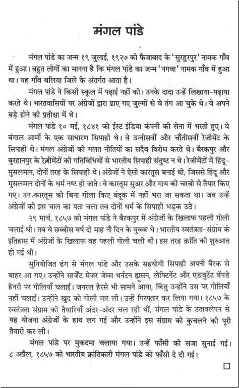 kanakadasa biography in hindi language biography of mangal pandey in hindi language