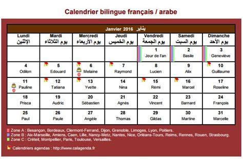 Calendrier Mois Arabe Calendrier 2016 Mensuel Bilingue Fran 231 Ais Arabe