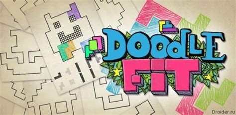 how to do on doodle fit doodle fit правильная головоломка droider ru