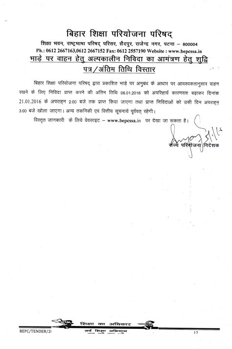 Request Letter For Joining Date Extension sle request letter for extension of joining date