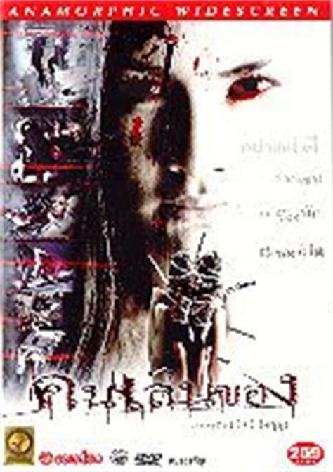 film horor thailand art of the devil black hole reviews art of the devil 2004 thailand