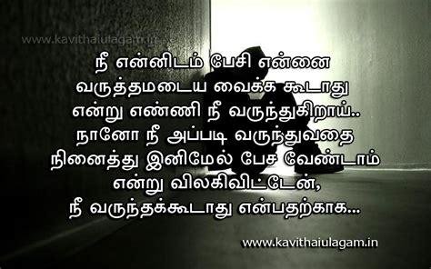 images of love kavithai tamil kavithai love sad kavithai image kavithaigal ulagam