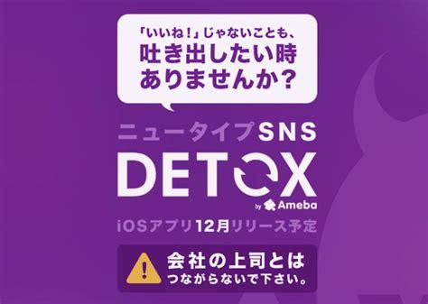 Detox Linux by Detoxデトックス 匿名性を考慮したクローズドsnsサービス