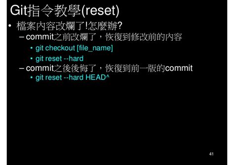 git tutorial head git tutorial for windows user 給 windows user 的 git 教學