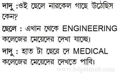 hot funny jokes bengali bangla funny jokes pictures images best collection