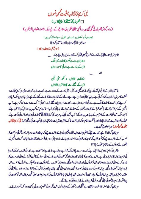 Essay On Quran In Urdu by Urdu Essay Topics