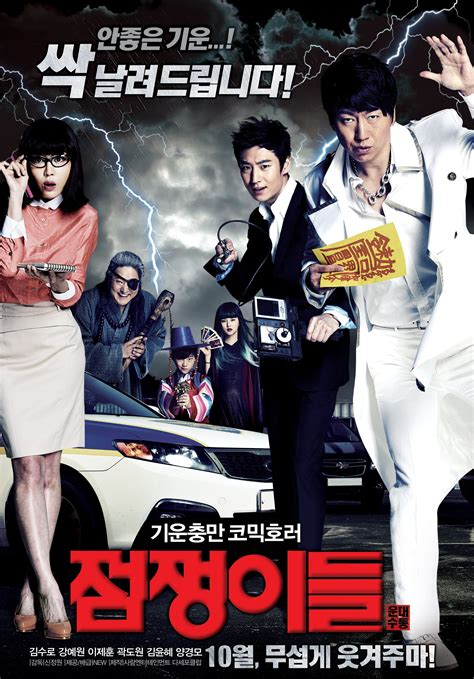 dramafire village ghost sweepers 2012 english subtitles watch online and