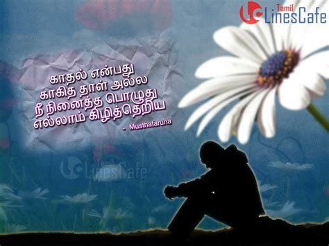 images of love failure boy love feelings quotes images gallery for tamil love