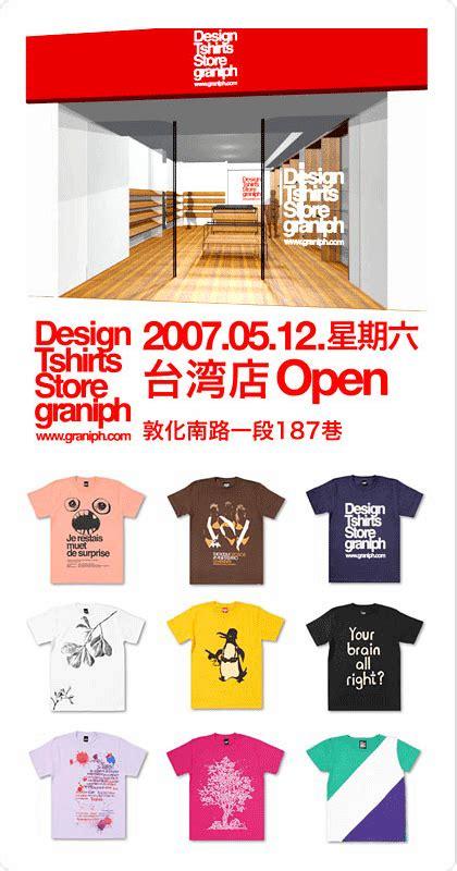 design t shirt store graniph design tshirts store graniph 台灣店開幕 olingo in blog 痞